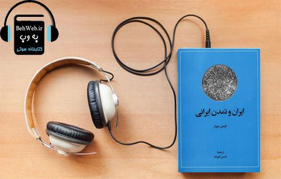 دانلود کتاب صوتی ایران و تمدن ایرانی نوشته کلمان هوار