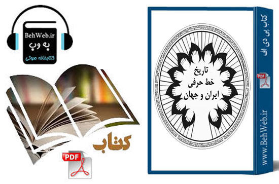 دانلود کتاب تاریخ خط حرفی در ایران و جهان