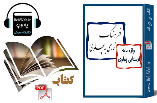 دانلود کتاب فرهنگ فارسی به پهلوی نوشته بهرام فره وشی به همراه کتابچه واژه نامه اوستایی