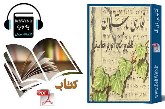دانلود کتاب فارسی باستان - کاملترین کتاب آموزش خط میخی نوشته هاشم رضی