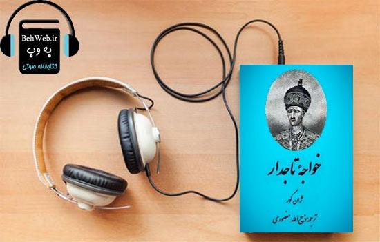 دانلود کتاب صوتی خواجه تاجدار نوشته ژان گور