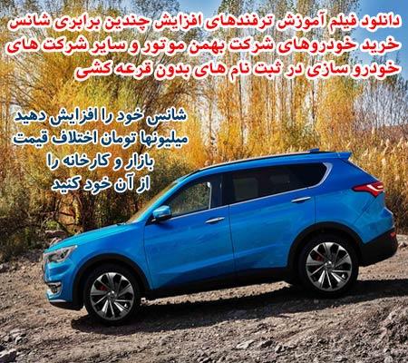 فیلم آموزش افزایش شانس ثبت نام خرید خودروهای بهمن موتور و سایر شرکت های خودروسازی