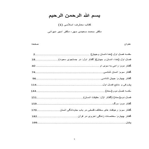 دانلود کتاب معارف اسلامی 1 سعیدی مهر