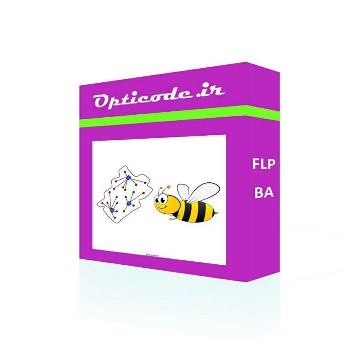 کد الگوریتم زنبور عسل مسئله مکان یابی تسهیلات