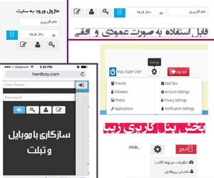 ورود و ثبت نام جوملا 3 SUPER LOGIN PRO فارسی