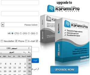 آخرین نسخه Rsform فارسی برای جوملا 2.5 و 3.4