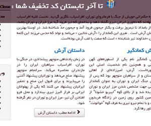 ماژول تولبار تبلیغات شناور جوملا 2.5 و 3.0