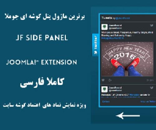 پنل گوشه ای زیبای سایت با jf side panel فارسی