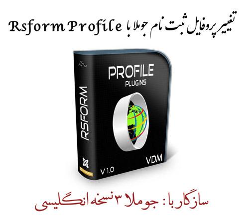 تغییر پروفایل ثبت نام جوملا با Rsform Profile