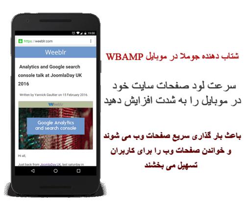 شتاب دهنده جوملا در موبایل WBAMP