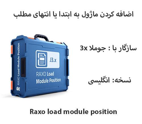 اضافه کردن ماژول به ابتدا یا انتهای مطلب Raxoloadmoduleposition