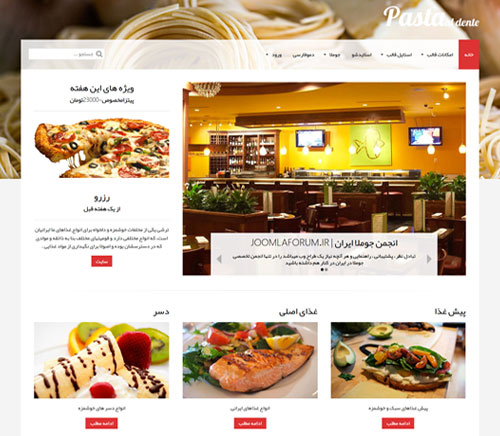قالب رستوران و فست فود فارسی  JP Pasta