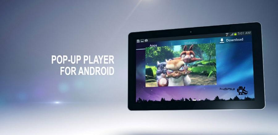 دانلود برنامه  Lua Player Pro 3.0.1
