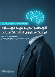 دانلود کتاب آنچه هر مدیر باید درباره امنیت فناوری اطلاعات بداند