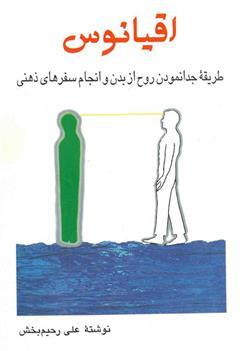 طریقه جدانمودن روح از بدن و انجام سفرهای ذهنی