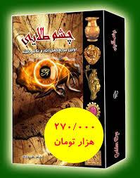 دانلود کتاب چشم طلایی (بزرگترین منبع گنج یابی )