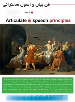 کتاب فن بیان و اصول سخنرانی