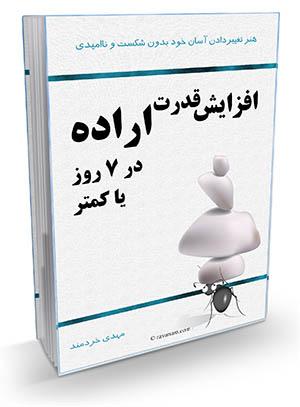 افزايش قدرت اراده در هفت روز يا كمتر(تخفيف براي مدت محدود)