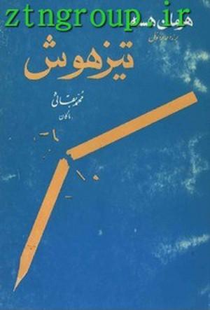 دانلود كتاب تيزهوش اثر هرمان هسه