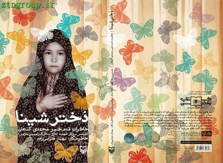 دانلود رايگان كتاب خاطرات دختر شينا
