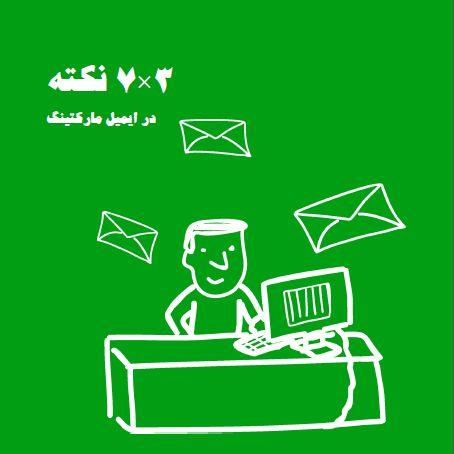 نكات اصلي و طلايي در ايميل ماركتينگ