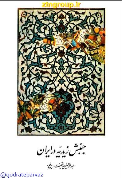 كتاب جنبش زيديه در ايران