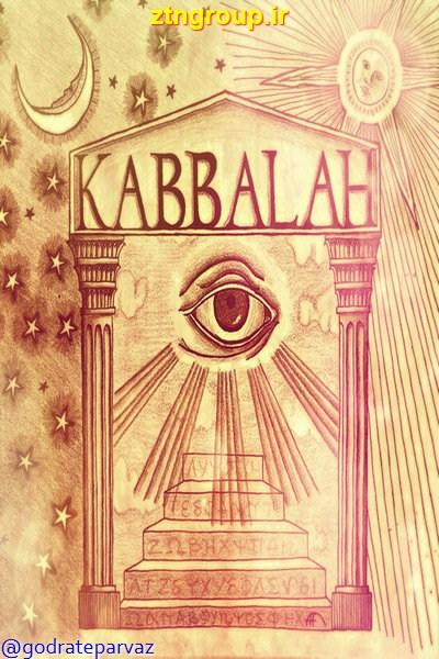كتاب ناياب كابالا و پايان تاريخش
