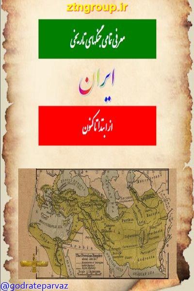 كتاب معرفي جنگ هاي ايران از ابتدا  تا كنون