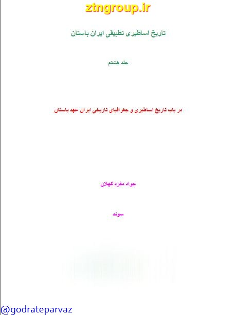 دانلود رايگان كتاب تاريخ اساطيري تطبيقي ايران باستان