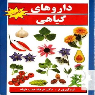 دانلود رایگان کتاب بی نظیر داروهای گیاهی (حتما بخوانید)