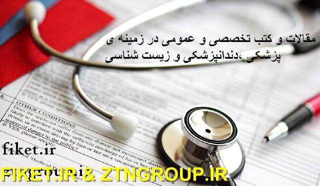 دانلود کتابچه بازآموزي پرستاري (ICU(