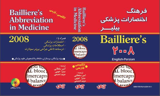دانلود نسخه ی کامل pdf فرهنگ اختصارات پزشکی بیلر