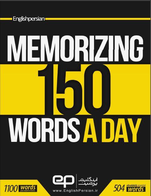 دانلود رایگان کتاب الکترونیک حفظ و یادگیری 150 کلمه در روز ( سه کتاب در یک کتاب 3in1)