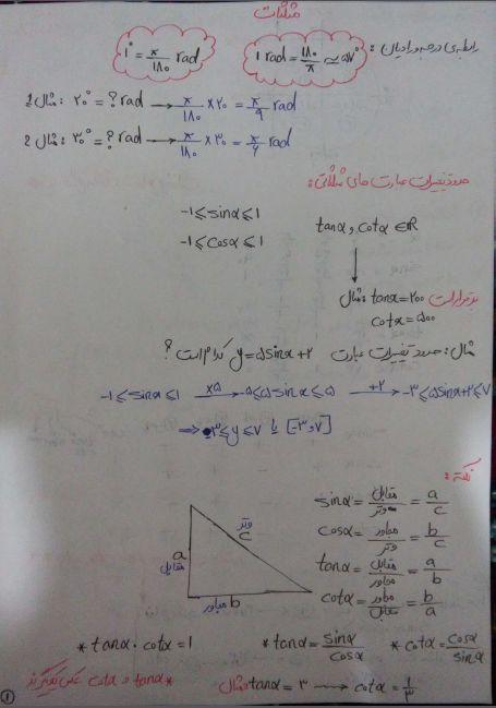 دانلود جزوه ی دست نویس بی نظیر مثلثات دبیرستان