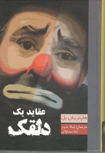 دانلود رایگان رمان عقاید یک دلقک اثر هاینریش بل