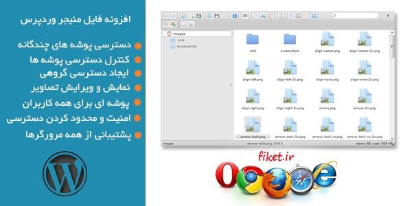 دانلود رایگان افزونه مدیریت پرونده حرفه ای | File Manager Plugin