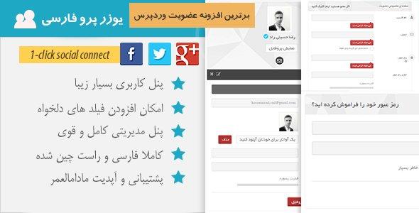 دانلود افزونه یوزر پرو – UserPro فارسی برترین افزونه ی عضویت وردپرس