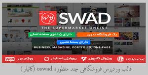 دانلود قالب وردپرس فارسی فروشگاهی ووکامرس کانیار (Kaniyar (Oswad ( پوسته ی سوپرمارکت )