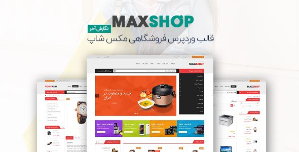 دانلود قالب Maxshop قالب مکس شاپ | قالب فروشگاهی Maxshop همتای دیجی کالا