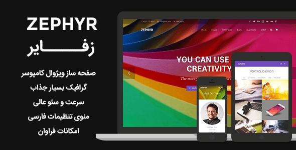 دانلود قالب شرکتی و تجاری وردپرس زفایر Zephyr – آخرین نسخه فارسی + ویدیوی آموزشی