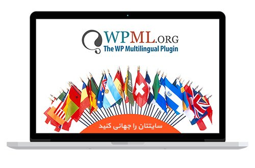 دانلود افزونه چند زبانه وردپرس – WPML فارسی