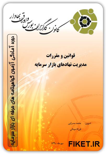کتاب قوانین و مقررات مدیریت نهادهای بازار سرمایه