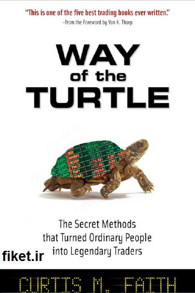 دانلود کتاب WAY of the TURTLE (کتاب شیوه ی لاکپشت ها )