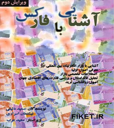 دانلود کتاب آشنایی با بازار جهانی ارز (فارکس) سعید دلیلی