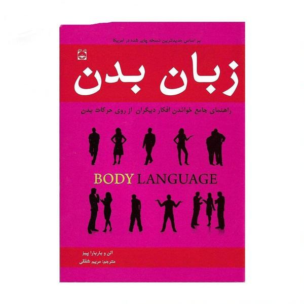 کتاب زبان بدن (چگونه افکار دیگران را بخوانیم) اثر آلن پیز
