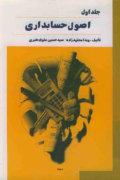 کتاب اصول حسابداری جلد اول ویدا مجتهدزاده
