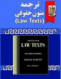 ترجمه کامل متون حقوقی لاتکس