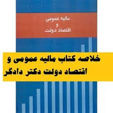 خلاصه کتاب مالیه عمومی و اقتصاد دولت