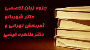 جزوه زبان تخصصی دکتر شهربانو ثمربخش تهرانی و دکتر طاهره فیضی