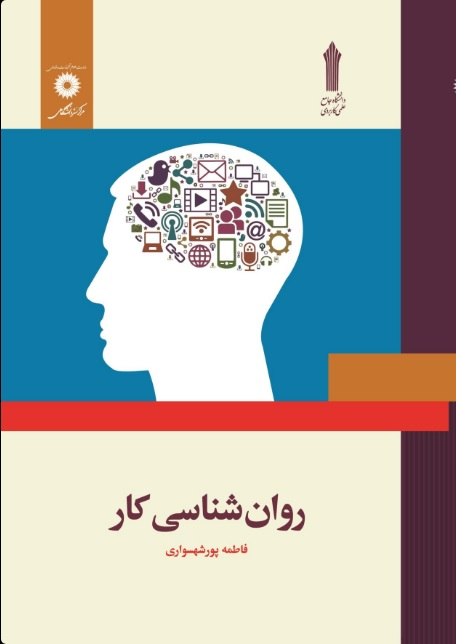 خلاصه کتاب روانشناسی کار فاطمه پورشهسواری فایل PDF